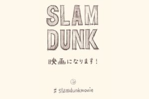 SLAM DUNK teaser