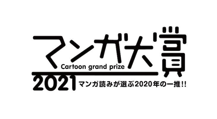 Manga Taisho Award logo