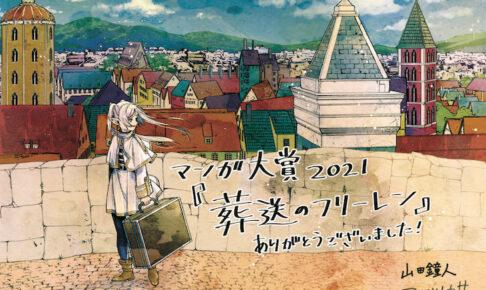 Manga Taisho Award 2021 goes to Frieren: Beyond Journey's End