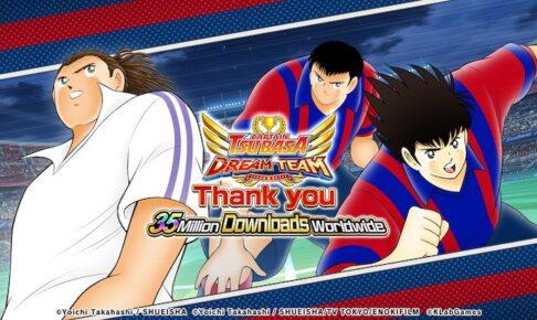"Captain Tsubasa: Dream Team"" Celebrates 35 Million Downloads Worldwide!"