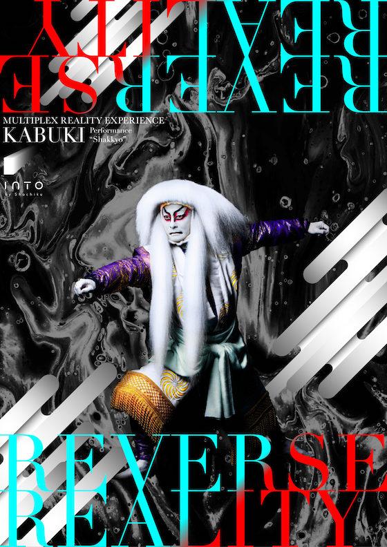 AR Kabuki
