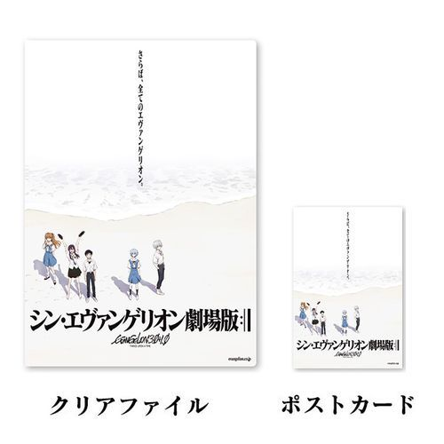 Evangelion: 3.0+1.0: Thrice Upon A Time clear file & post card set