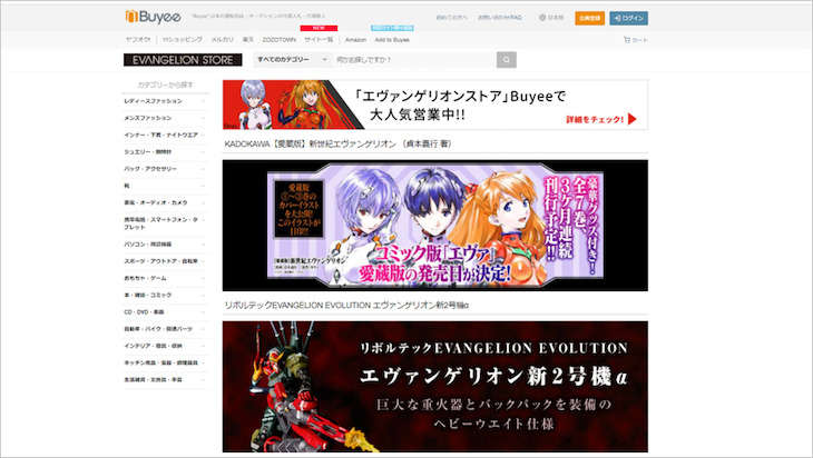The most sold Evangelion merchandise worldwide?