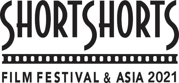 Short Shorts Film Festival & Asia 2021