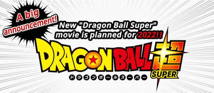 """A new anime movie """"Dragon Ball Super"""" will out in 2022"""