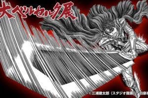 Mentaro Miura, mangaka of Berserk, passed away