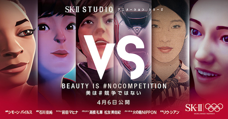 SK-II STUDIO installment -'VS'