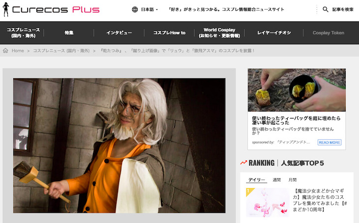 Cosplay news portal is now available in India