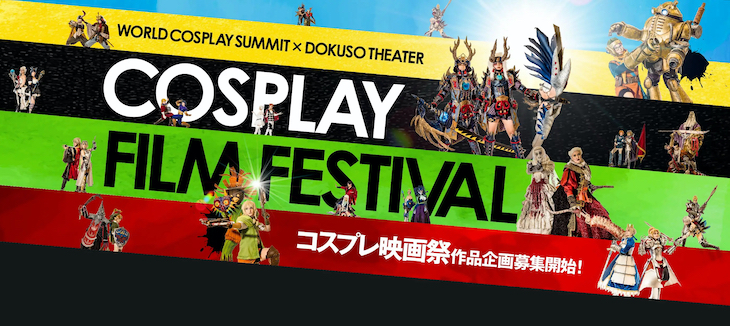 Cosplay Film Festival is now open for application